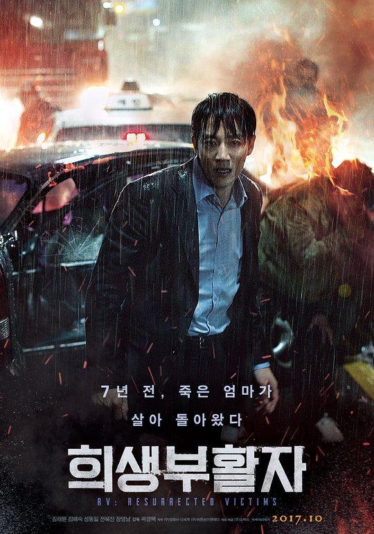 """곽경택 감독의 신작, """"희생부활자"""" 예고편입니다."""