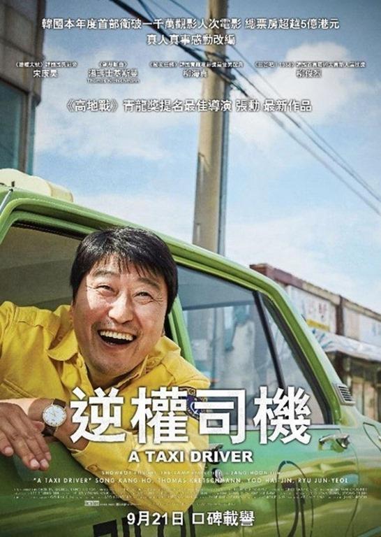 영화 `택시운전사` 중국, 대만, 해외 반응