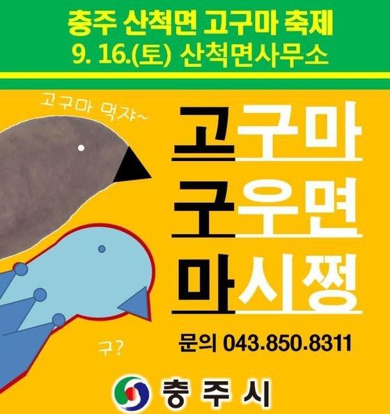 '9'월 16일 충주 고'구'마 축제