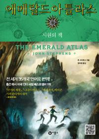 에메랄드 아틀라스 - 시원의 책