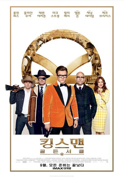 북미 박스오피스 '킹스맨 : 골든 서클' 1위!