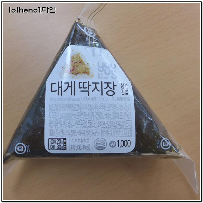 대게딱지장 삼각김밥[gs25]