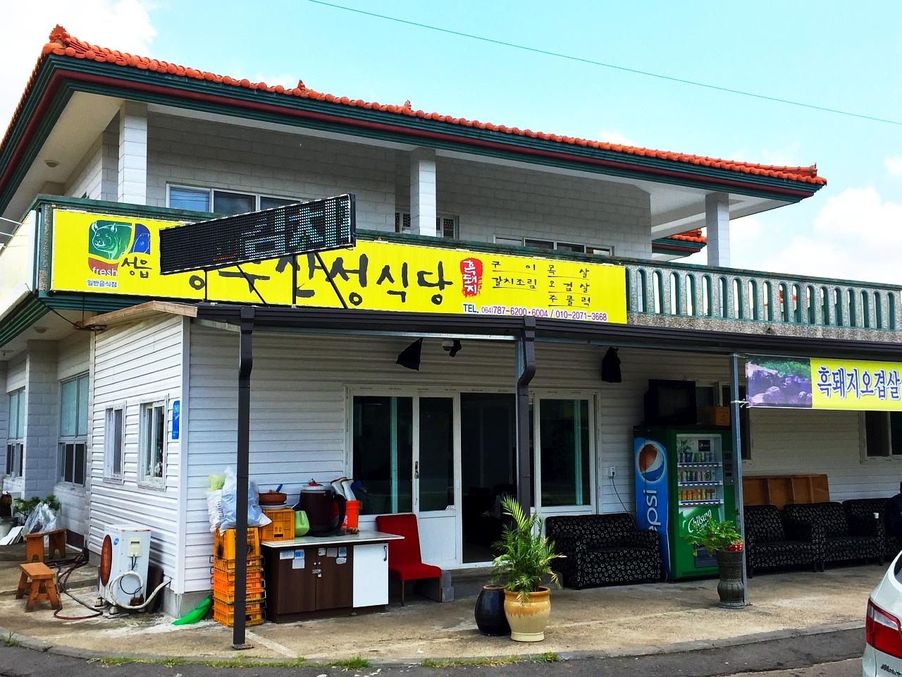 첫 제주도 여행기 (19) - '영주산성' 식당에서 흑돼..