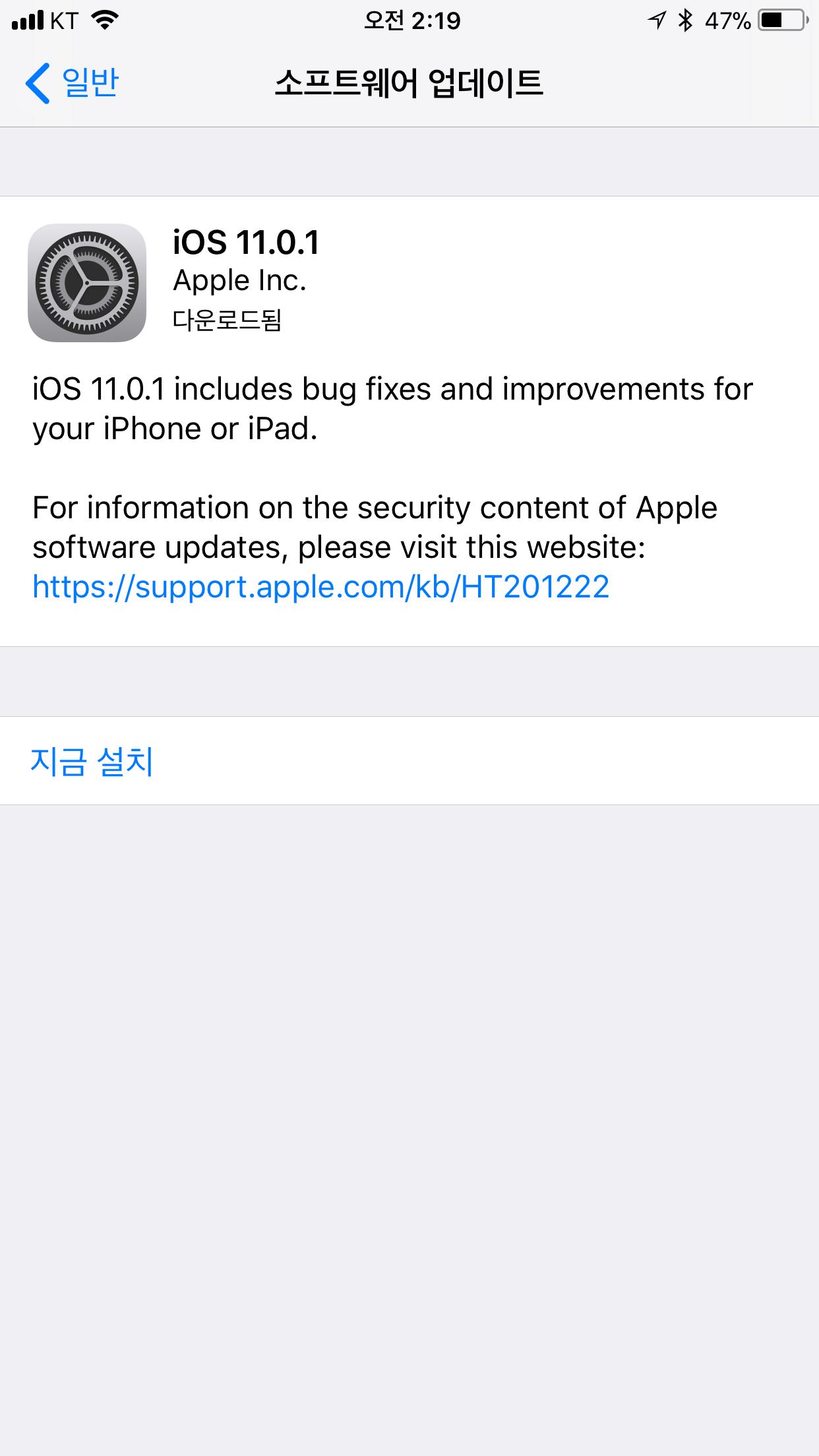 iOS 11.0.1 업데이트 시작