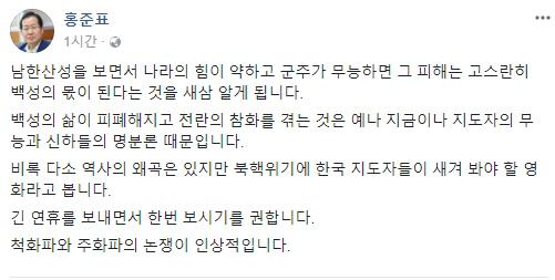 [남한산성] 어쨌든 죽을 자리 나가는 건 없는 사..