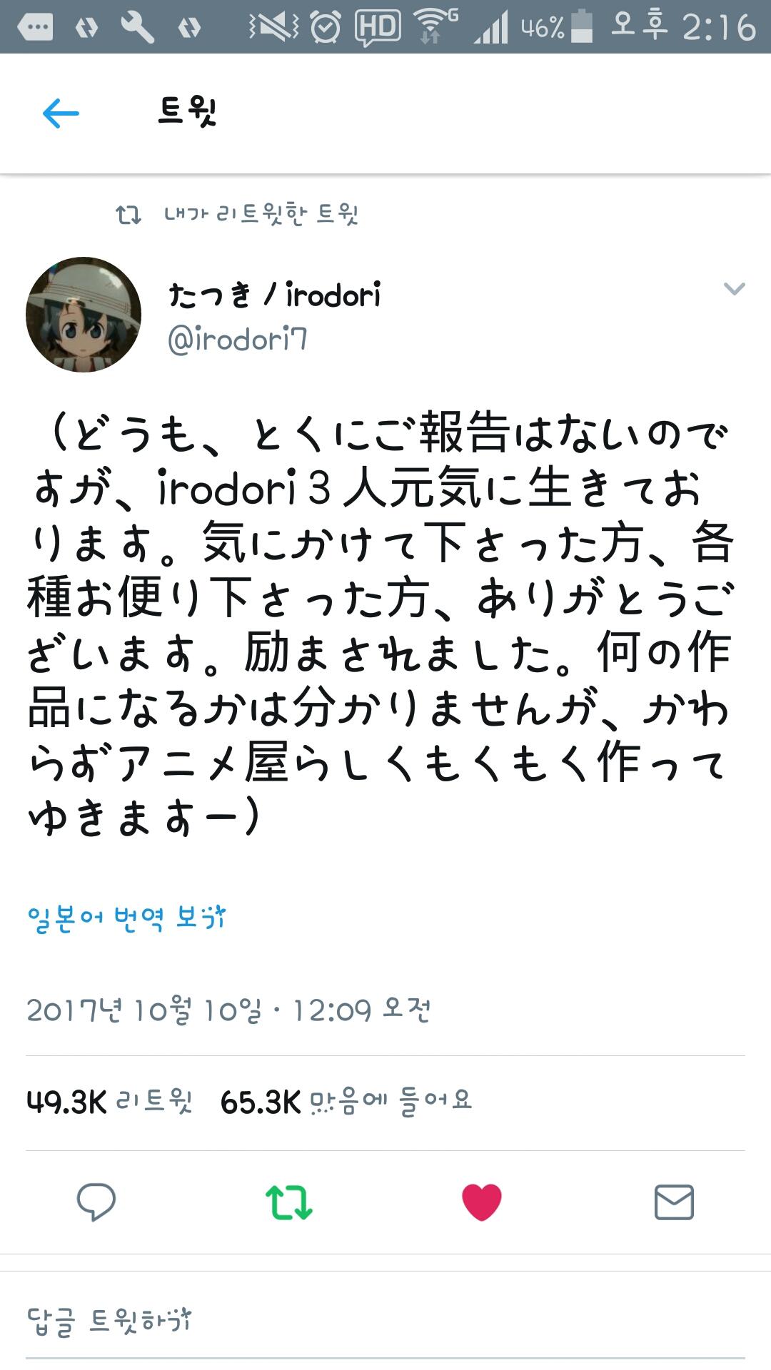 [케모후레] 타츠키 감독, 오랜만에 트윗을 띄우다