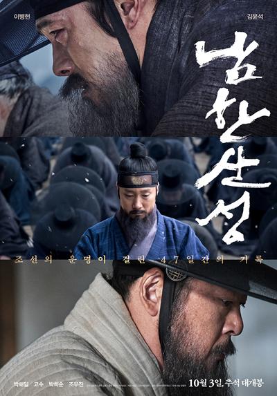 국내 박스오피스 '남한산성' 추석 시즌을 제압!