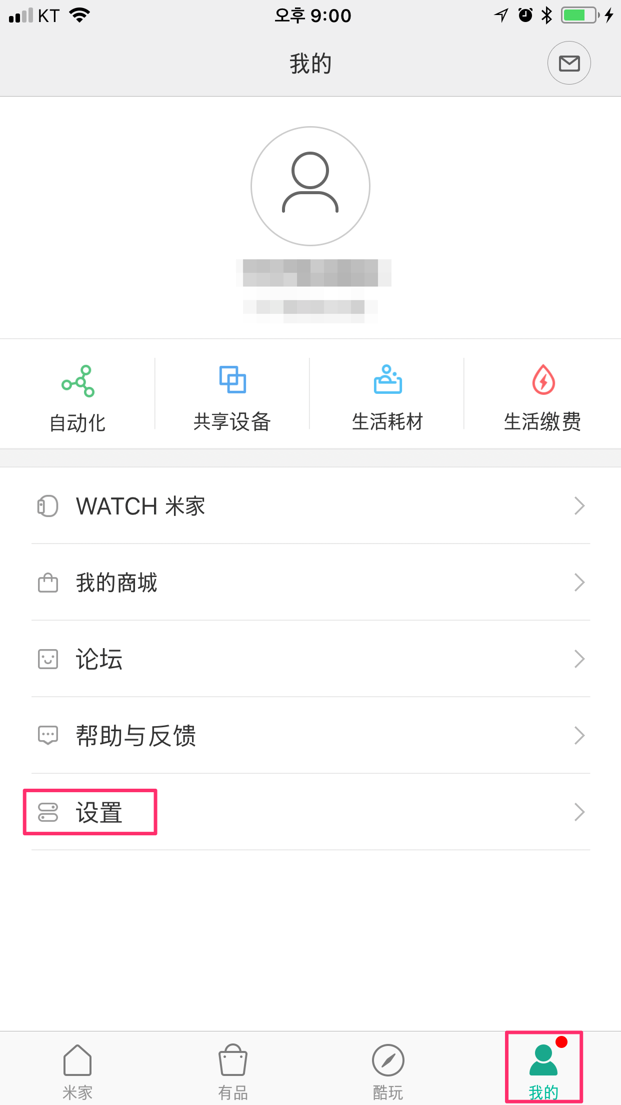 샤오미 로봇 청소기 米家 (MiHome) 앱 세팅 방법