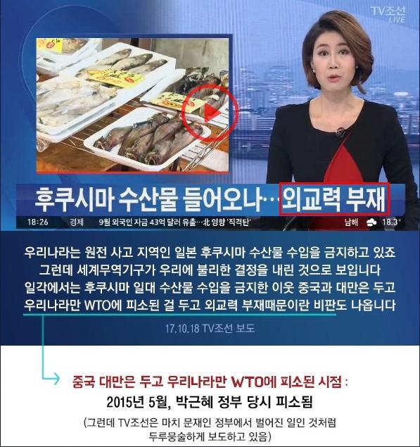 후쿠시마 수산물...박근혜의 재앙은 아직 끝나지 ..