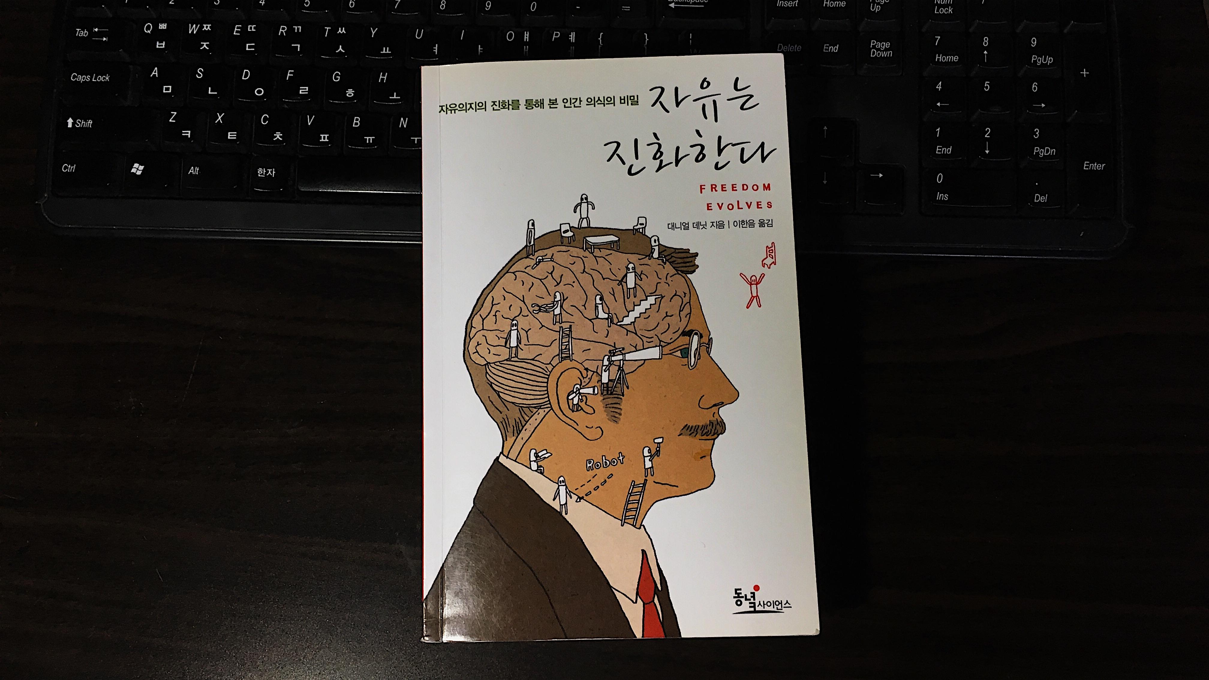 자유는 진화한다 - 대니얼 데닛 / 이한음 역