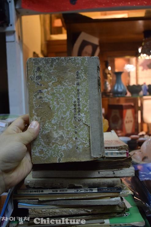 대만 고서적가게 에서 구입해 본 오래된 '동주열국지'