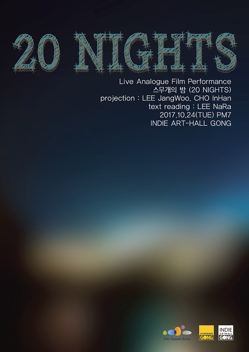 20 NIGHTS :: 이장욱. 조인한. 이나라