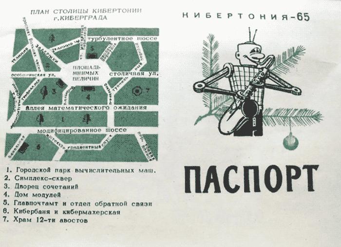 소련, 키베르, 꿈, - 키베르토니야 여권