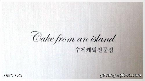 케잌아일랜드 : 끼리치즈 케이크