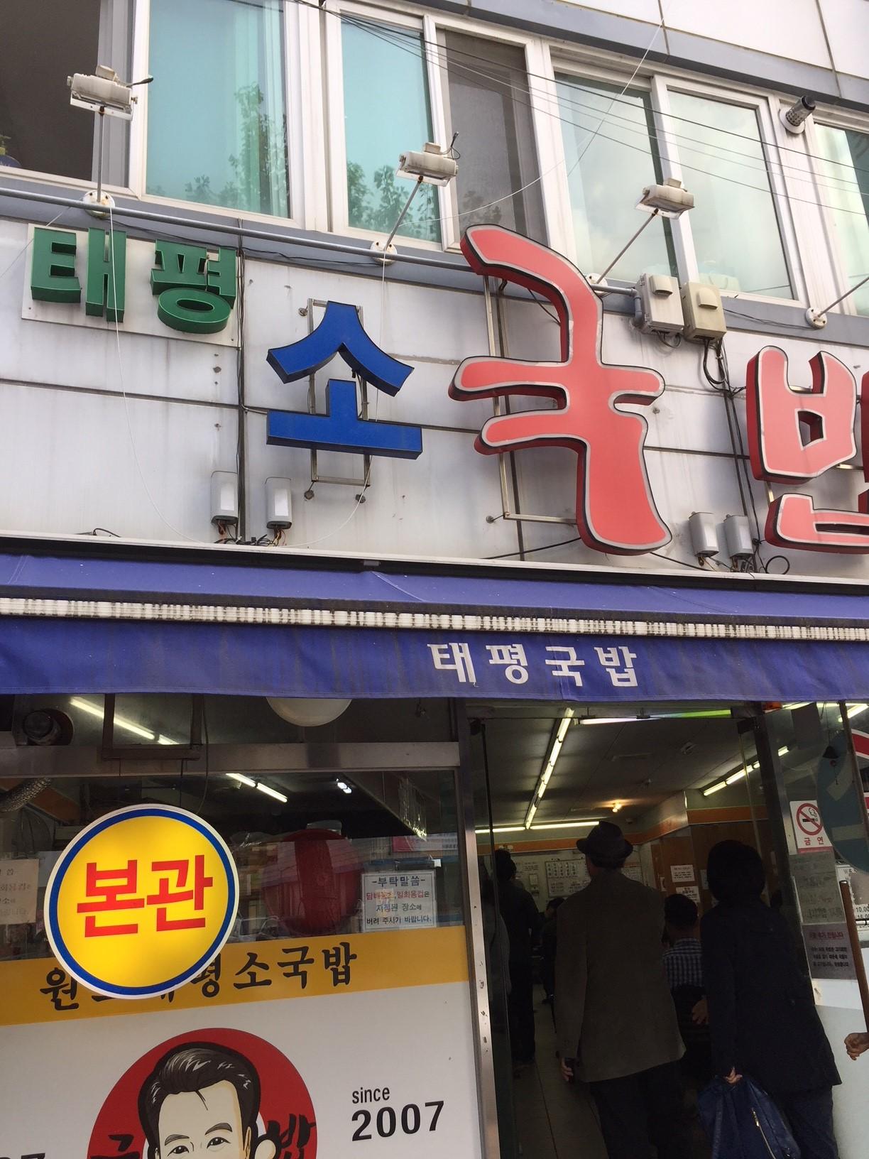 (식당) 2017.10.29 대전 태평소국밥