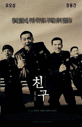 [드라마] 친구,Friend (2001)
