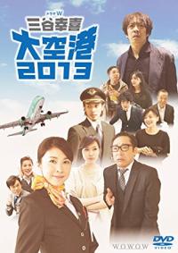 대공항 三谷幸喜 大空港2013 (2013)