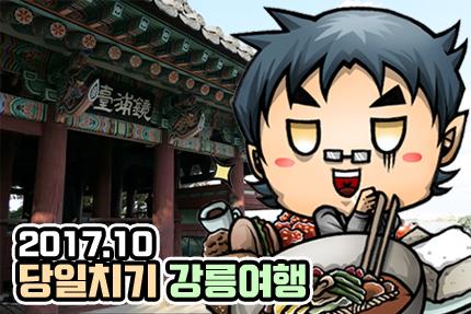 2017.11.7. 가을의 당일치기 강릉여행 (6) 세계최..