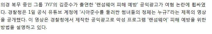 [JYJ] 김준수씨, 여혐논란 랜섬웨어 광고 해명..
