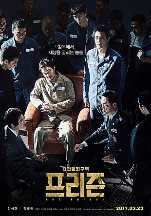 2016)프리즌,The Prison