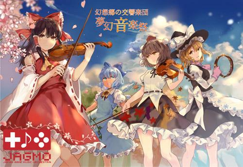 11월 10일의 JAGMO 동방프로젝트 오케스트라 공연..