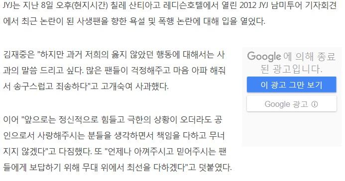 [JYJ] 김재중, 사생팬 욕설 구타