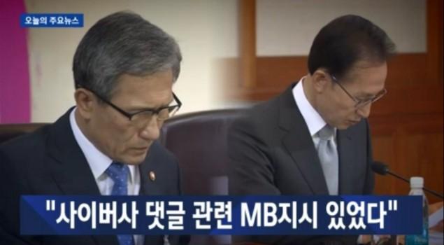 """김관진 증언 """"사이버사 댓글, MB가 지시했다"""""""