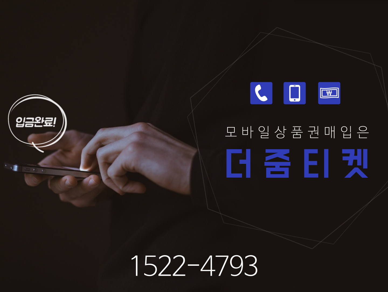 상품권, 소액결제 현금화의 믿음직한 파트너는? ..