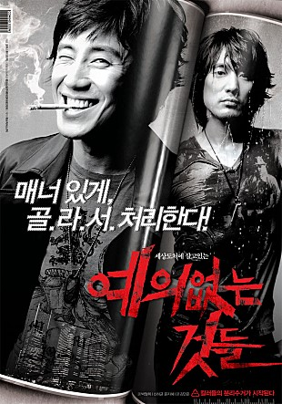 2006)예의없는 것들,No Mercy For The Rude