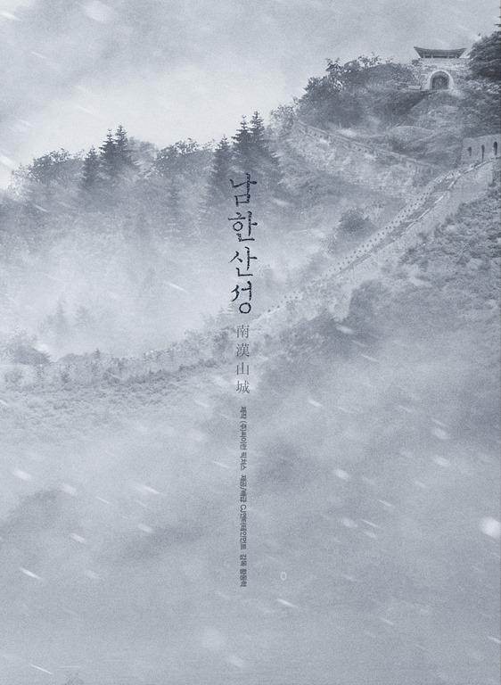 영화 `남한산성` 의외로