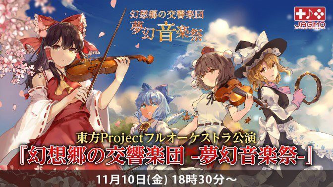 오늘(11/10) 18:30 부터 동방프로젝트 오케스트라 공..