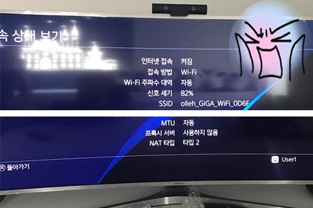 ★플스4 네트워크 로그인 오류우우ㅇㅜ..!!!!