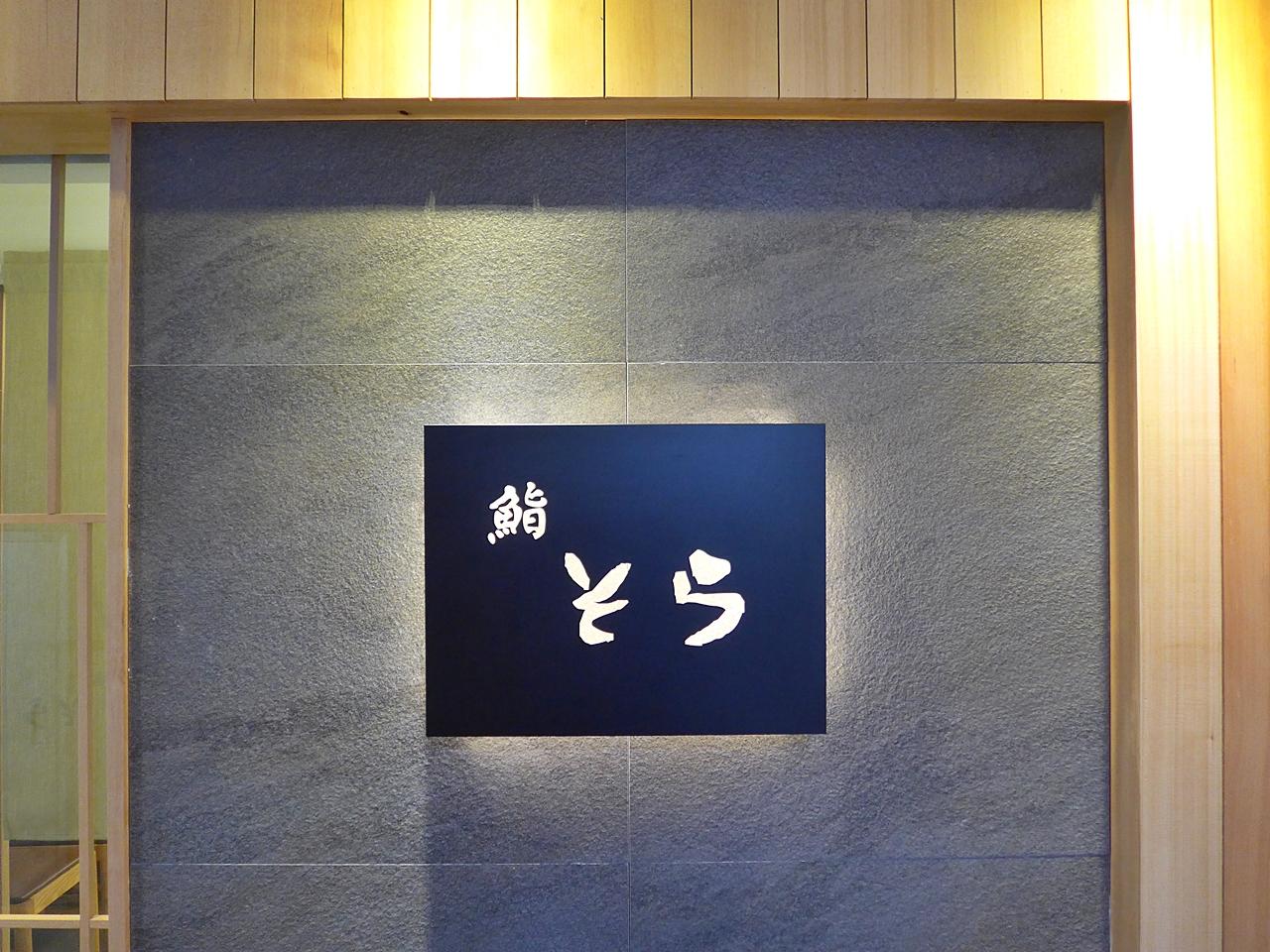 [선릉]스시소라-이 가격대의 최강자