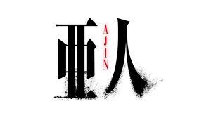 아인 2기,亜人 (2016)