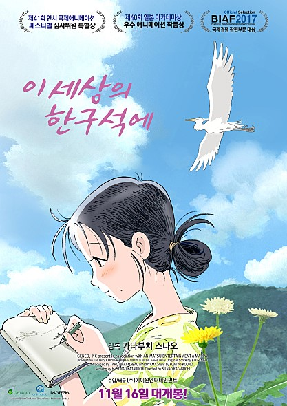 이 세상 한 구석에 (In This Corner of the World, 2..