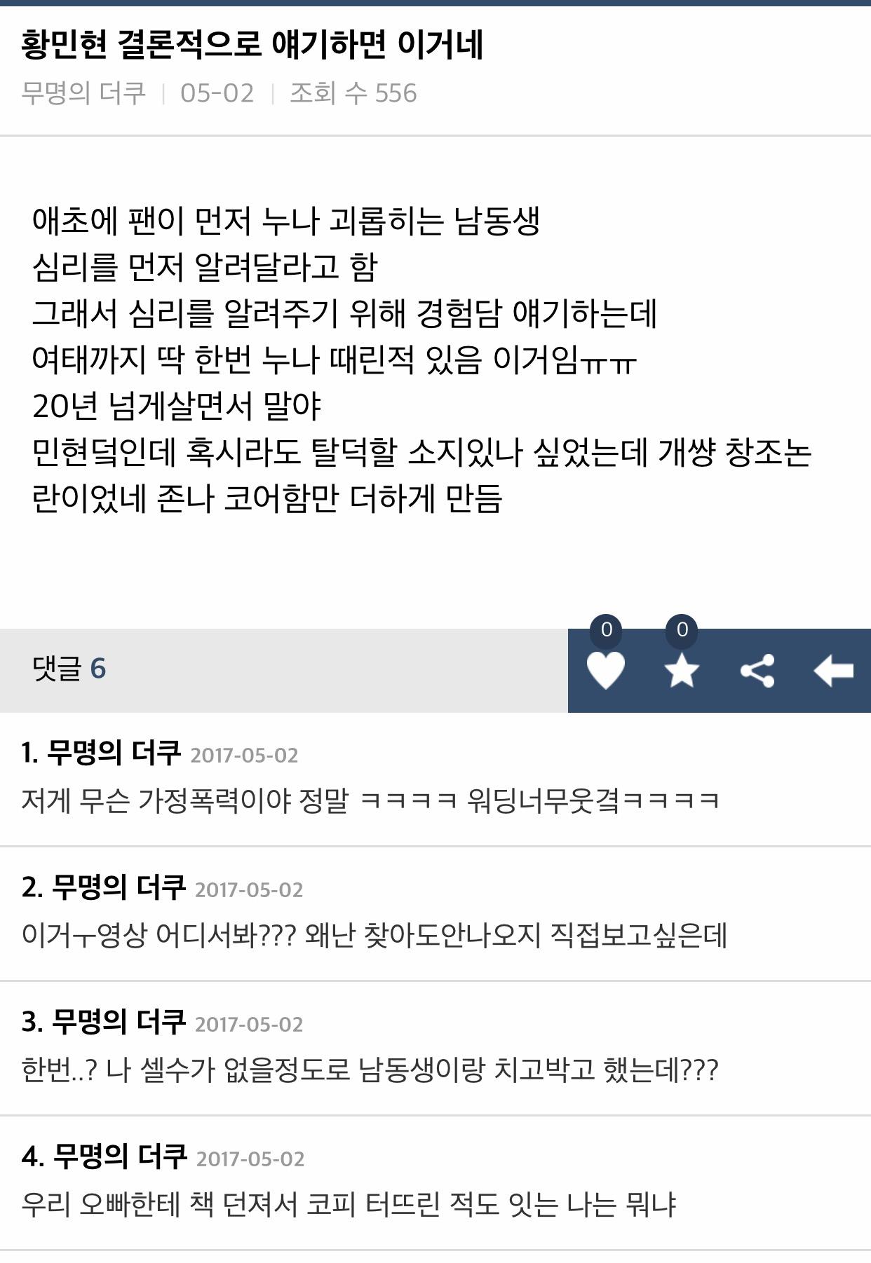 [워너원] 황민현씨, 누나에게 폭력행사 해명부탁..