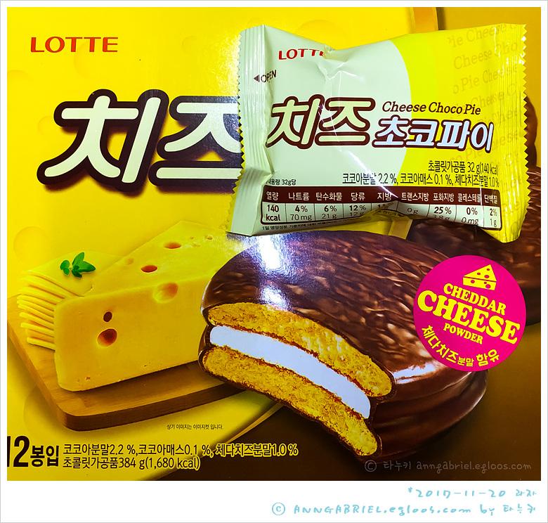 [롯데] 진한 풍미의 치즈 초코파이