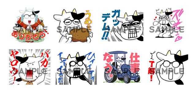 만화 '백성귀족'의 라인 스탬프 발매