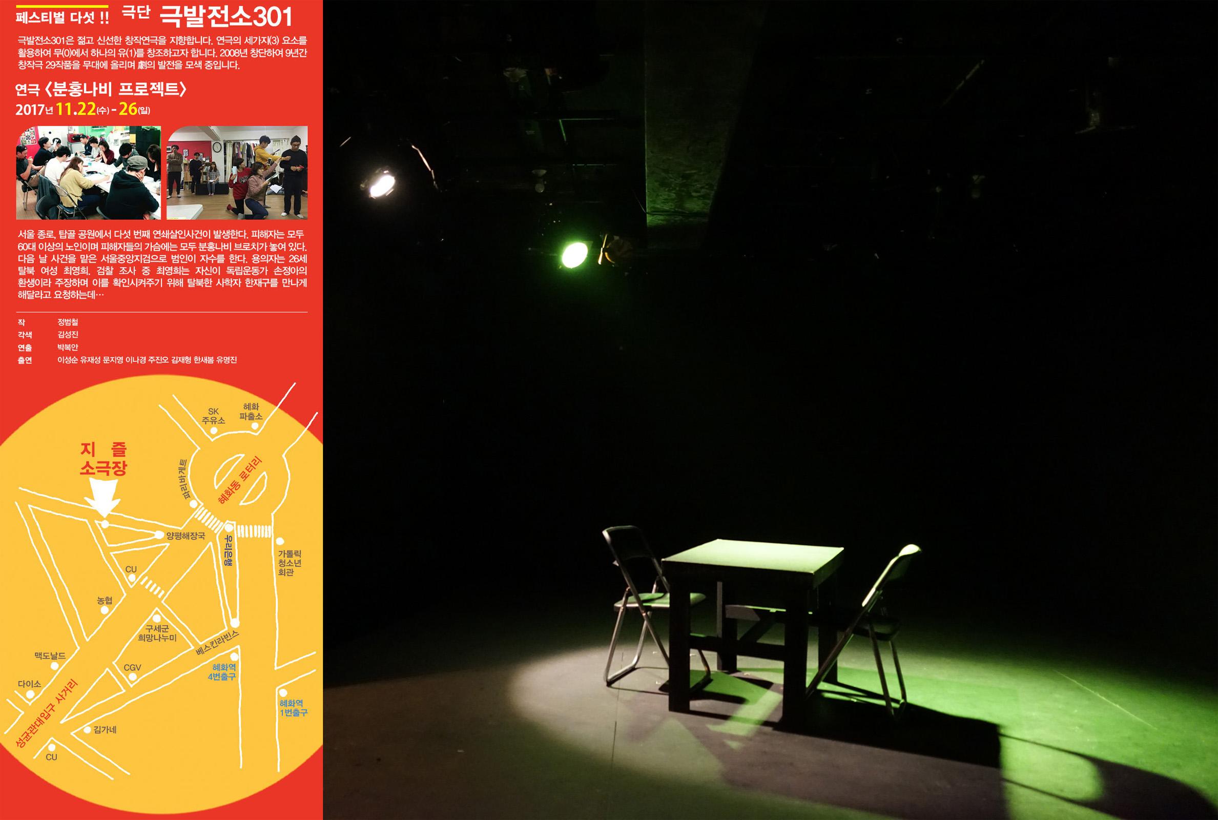 연극 -분홍나비 프로젝트-