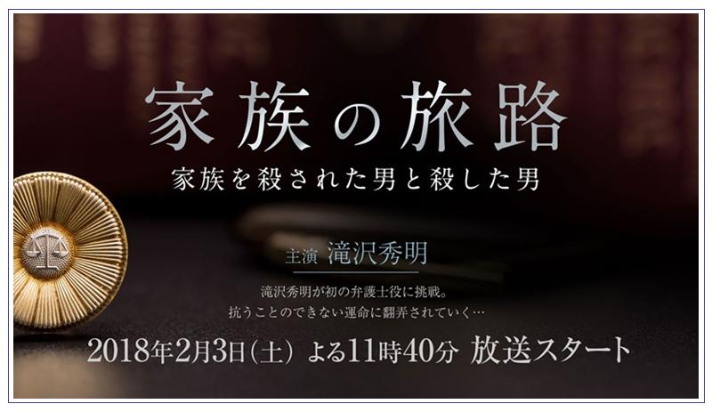 타키자와 히데아키, 첫 변호사 역으로 신 경지 - ..