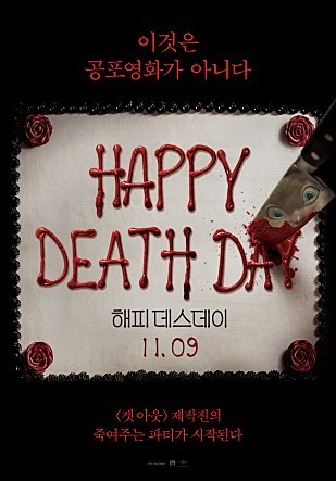 [자작]HAPPY DEATH DAY.