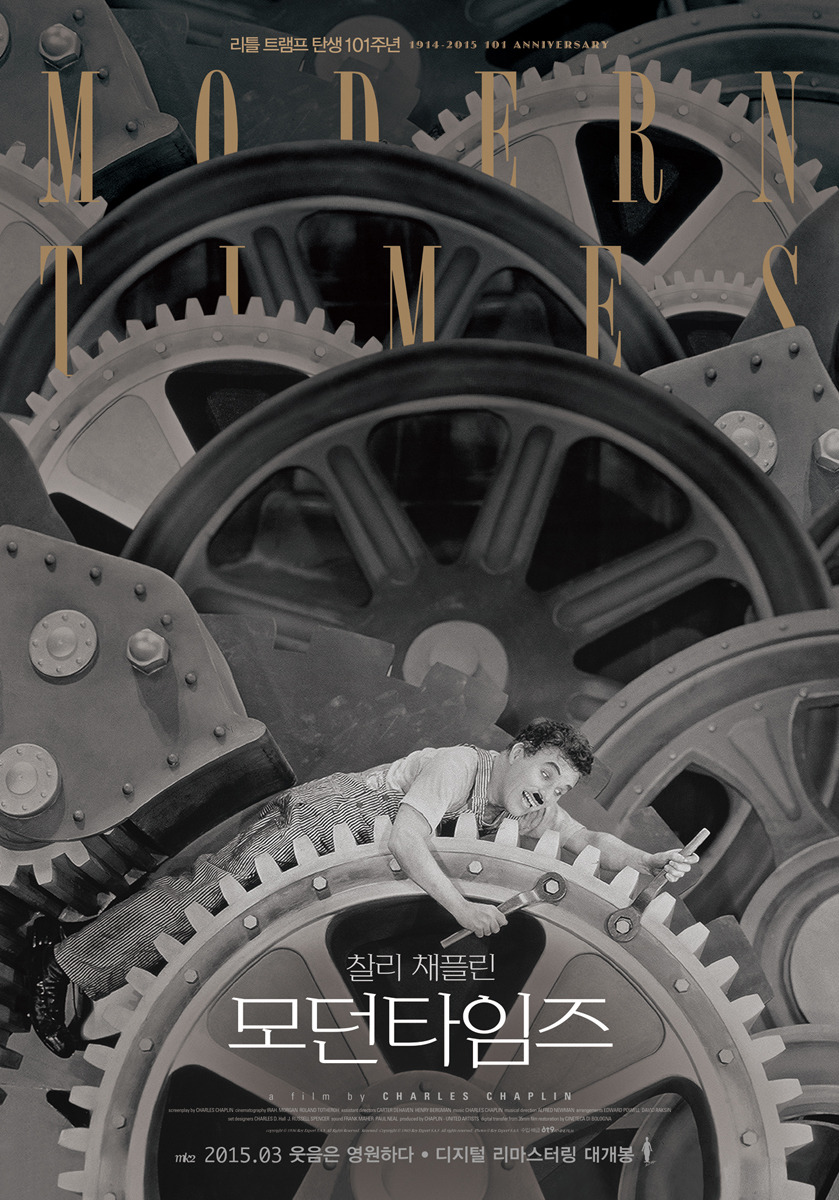 모던 타임즈 Modern Times, 1936 제작