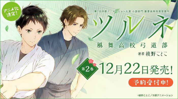 츠루네 -카제마이 고교 궁도부- 제2권 12월 22일 발매..