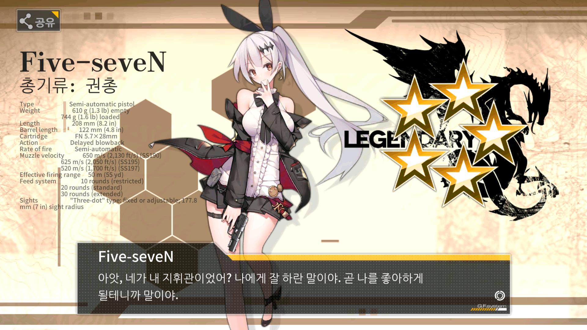 [소녀전선] 파이브 세븐 Get~~!!