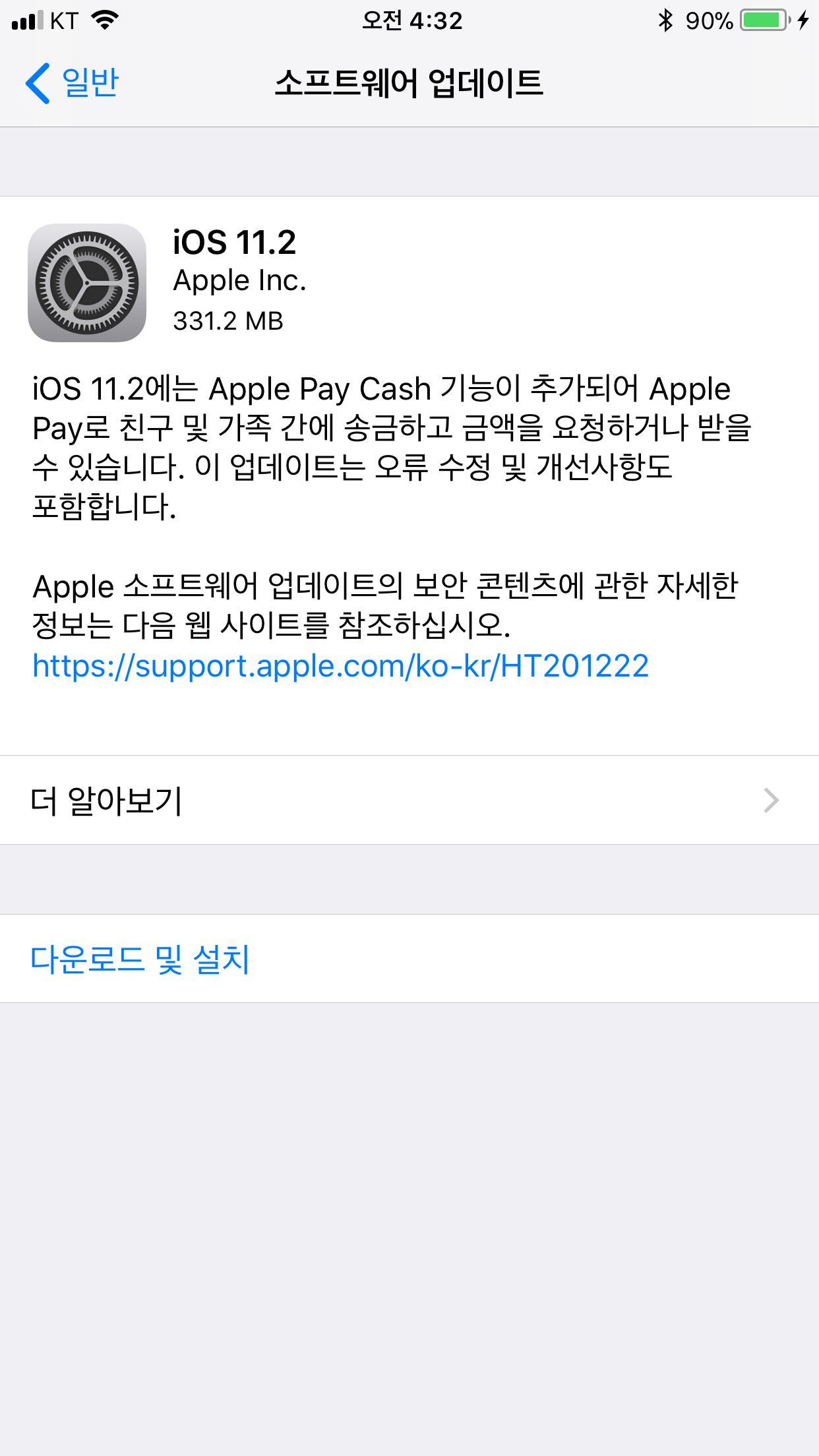iOS 11.2 업데이트 시작