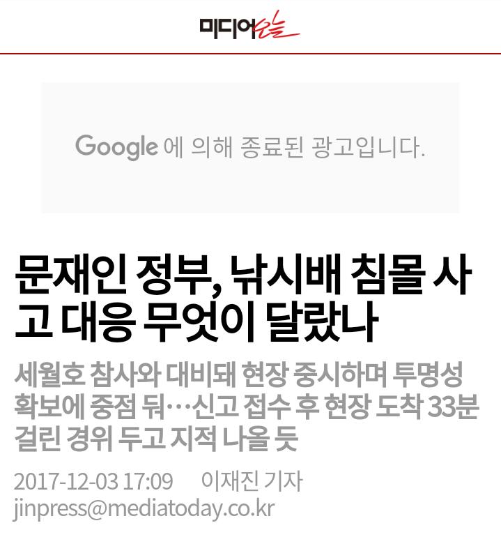 영흥도 낚시배 침몰과 세월호
