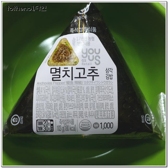 멸치고추 삼각김밥[GS25]
