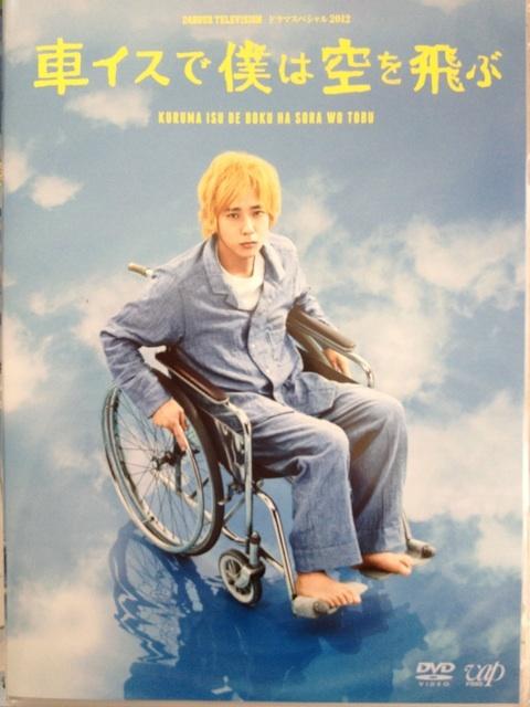 드라마가 삶을 구원하는 방법, '휠체어로 나는 하늘..