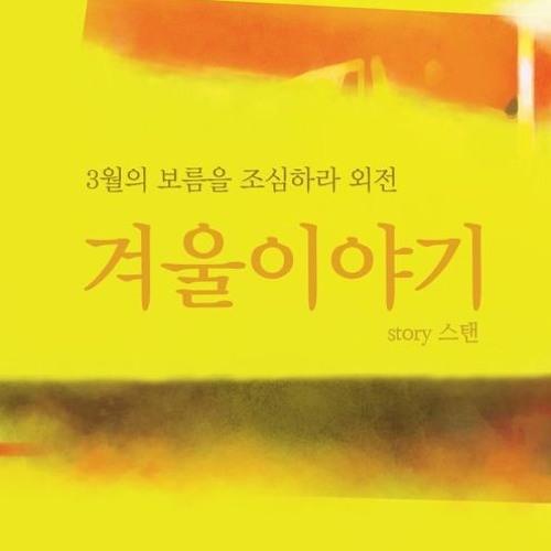 밤바다 앨범아트 (겨울이야기 ~ 킵어스투게더)