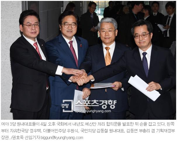2018 '최저임금' '공무원증원' '아동수당' 예산안 타결